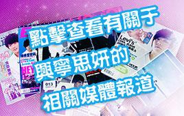 爱博体育网站化妆品媒体报道